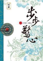 步步驚心(全新增訂版)(共三卷,套書不分售)