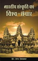Bhaarateey Sanskrti Ka Vishv-Sanchaar
