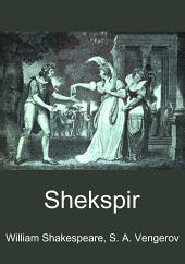 Шекспир: Том 3