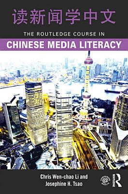 The Routledge Course in Chinese Media Literacy PDF