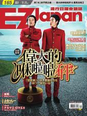 EZ Japan流行日語會話誌 第165期: 偉大的咻啦啦砰