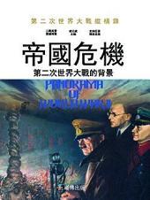 帝國危機:第二次世界大戰的背景
