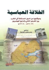 الخلافة العباسية وموقفها من الدول المستقلة في المغرب بين القرنين الثاني والرابع الهجريين 123-362 هـ 740-973 م