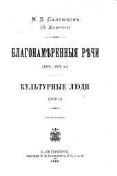 Полное собрание сочинений Н. Щедрина: Объемы 4-5