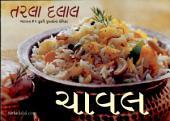 Chawal ( Gujarati )