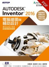 Autodesk Inventor 2016電腦繪圖與輔助設計(含Inventor 2016認證模擬與解題)(電子書)