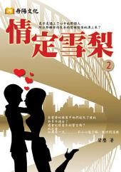 情定雪梨 2 (共1-5冊)