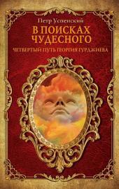 В поисках чудесного. Четвертый путь Георгия Гурджиева