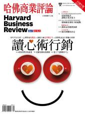 哈佛商業評論2016年9月號: 讀心術行銷