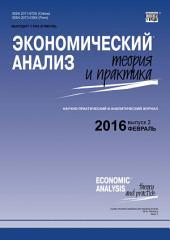 Экономический анализ: теория и практика No 2 (449) 2016