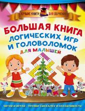 Большая книга логических игр и головоломок для малышей