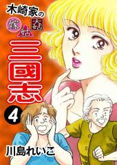 木崎家の嫁姑大姑 三國志(4)