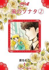 風のソナタ②: コミック・フリル