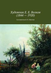 Художник Е. Е. Волков (1844 – 1920)