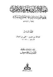 تحفة الأشراف بمعرفة الأطراف - ج 6: عبد الله بن عمرو - علي بن شيبان * 8603 - 10020