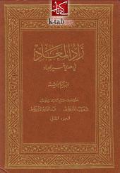 زاد المعاد في هدي خير العباد - الجزء الثاني