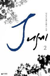 J에게 2 (완결)