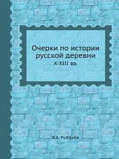 Очерки по истории русской деревни