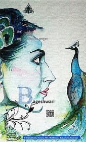 बागेश्वरी -13 , महिला व साहित्य पत्रिका: Bageshwari-13 ,Women and literature Magazine(Hindi)