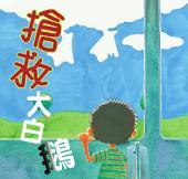 搶救大白鵝: 小兵快樂讀本31
