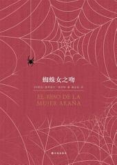 Kiss of a Spider Woman (Mandarin Edition)