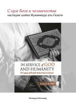 Books-In-Brief: In Service of God and Humanity (Russian Language)