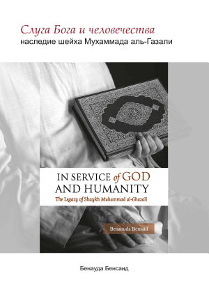 Books In Brief  In Service of God and Humanity  Russian Language