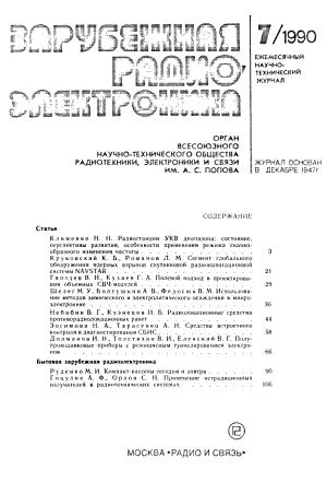 Zarubezhnai   a    radio  lektronika PDF