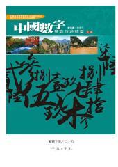 中國數字景點旅遊精華49