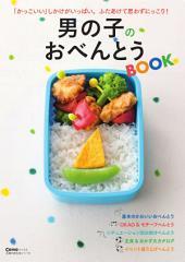 男孩子便當BOOK: 男の子のおべんとうBOOK