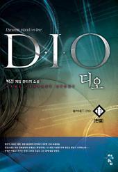 디오(D.I.O) 11(완결)
