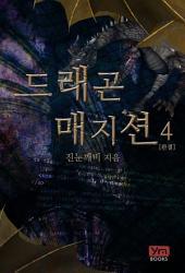 드래곤 매지션 4 (완결)