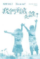 鳴響雪松 5 :我們到底是誰 ?