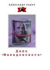 Дело «Македонского»