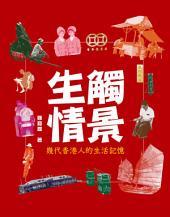 觸景生情—幾代香港人的生活記憶
