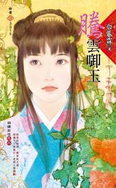 騰雲啣玉~錦繡前程之八: 禾馬文化珍愛系列540