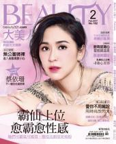 BEAUTY大美人NO.162 (2017年2月號)