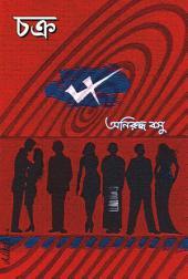 Chakra Second Edition (Bengali)