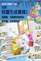 兒童校園生活實錄2