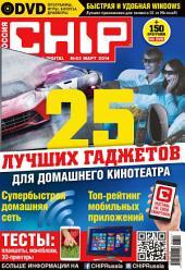 CHIP. Журнал информационных технологий: Выпуски 3-2014