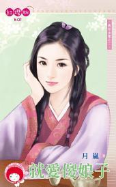 就愛傻娘子~義結金蘭之二《限》: 禾馬文化紅櫻桃系列598