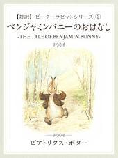 【対訳】ピーターラビット 2 ベンジャミンバニーのおはなし -THE TALE OF BENJAMIN BUNNY-