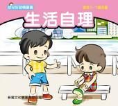 幼兒好行為叢書•生活自理: 第 51 部分