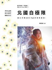 北國白極限: 魔幻芬蘭100天,Popil的探險書寫。