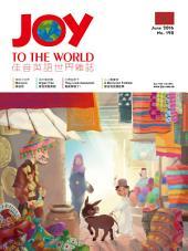 Joy to the world 佳音英語世界雜誌 第198期: 2016年6月號