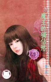 魔王的獨佔慾~禁臠之一《限》: 禾馬文化甜蜜口袋系列570