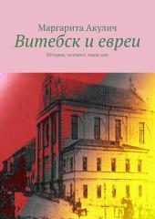 Витебск и евреи. История, Холокост, наши дни