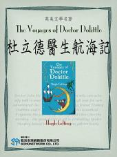 The Voyages of Doctor Dolittle (杜立德醫生航海記)