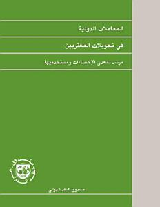 International Transactions in Remittances  Guide for Compilers and Users  RCG  PDF