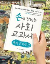 손에 잡히는 사회 교과서 18 세계 문화유산